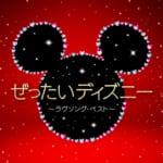 CDアルバム「ぜったいディズニー ~ラヴソング・ベスト~」