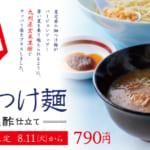 一風堂_細つけ麺2