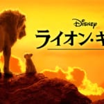 ライオン・キング(実写)