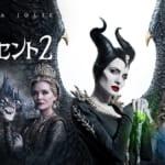 ディズニー映画『マレフィセント2』作品紹介