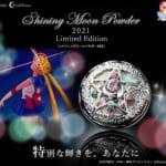 プレミアムバンダイ『美少女戦士セーラームーン』ミラクルロマンス シャイニングムーンパウダー 2021 Limited Edition