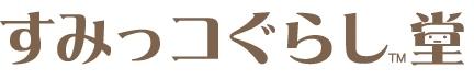 「すみっコぐらし堂 清水坂店」ロゴ