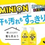 メリット「ミニオン」デザインスペシャルボトル