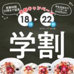 カフェ・カイラ舞浜店「学割キャンペーン」