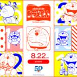 「ASOKO de ドラえもん てんとう虫コミックス」グッズ