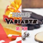 アイアップ「PEANUTS VARIARTS(ヴァリアーツ)」013 HAREGI(晴れ着)/014 SNOW(スノー)イメージ