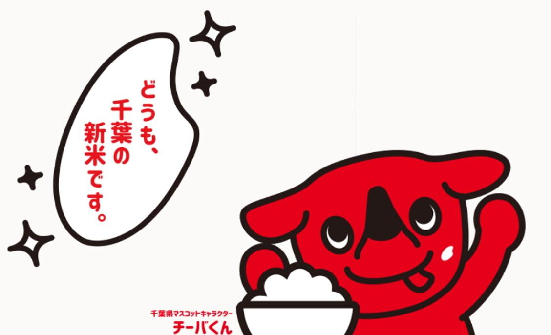 千葉県のお米新品種「粒すけ」