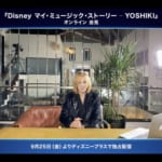 「Disneyマイ・ミュージック・ストーリー-YOSHIKI」オンライン記者会見4