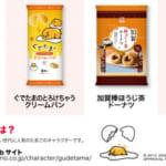 2020年秋冬新商品 北川製菓