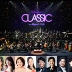 ディズニー・オン・クラシック ~まほうの夜の音楽会 2020