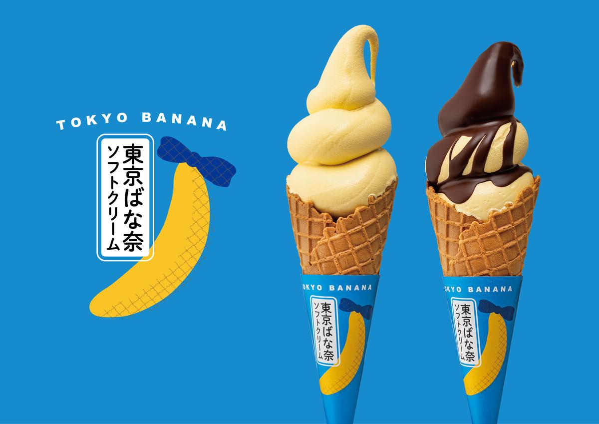 海老名SA(下り)限定「東京ばな奈ソフトクリーム」