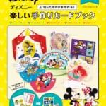MdN『ディズニー 楽しい手作りカードブック』
