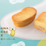 東京ばな奈チーズケーキ、「見ぃつけたっ」