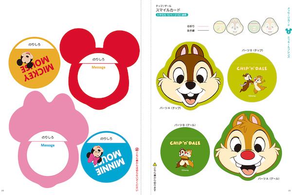 『ディズニー 楽しい手作りカードブック』2