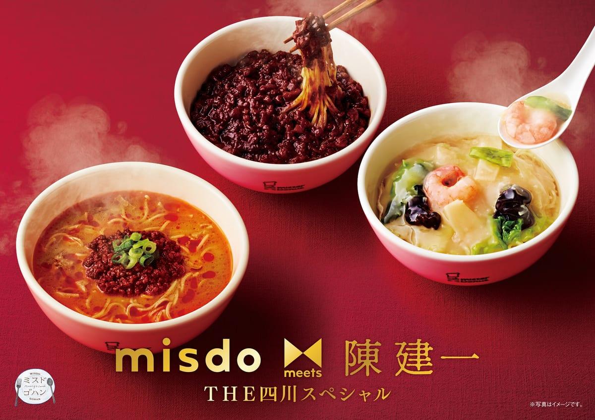 misdo meets 陳建一 THE四川スペシャル(飲茶)