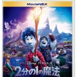 ディズニー&ピクサー映画『2分の1の魔法』MovieNEX