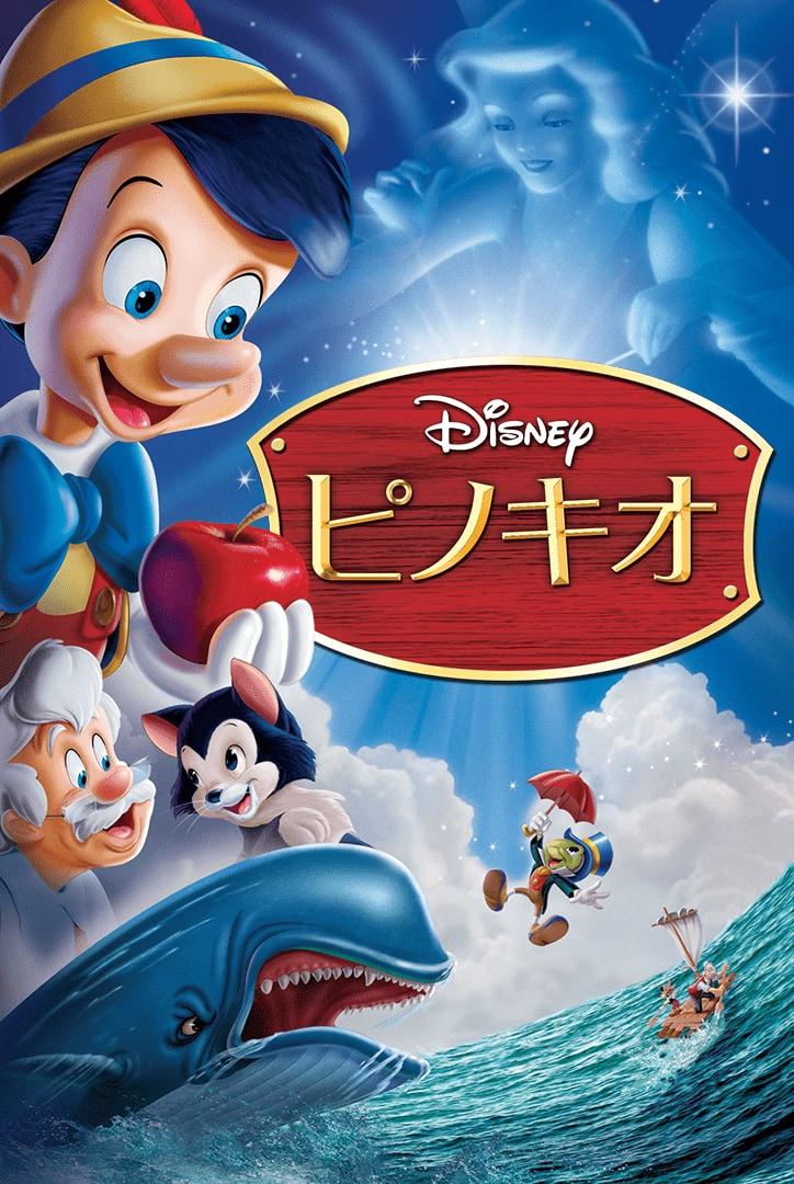 ピノキオ16