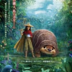 ディズニー映画『ラーヤと龍の王国』