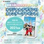 """東京ディズニーリゾート®オリジナル卓上カレンダー""""が当たる「新菱冷熱さわやかキャンペーン」"""