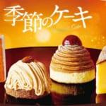 コメダ珈琲店 秋・冬「季節のケーキ」