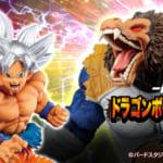 一番くじ ドラゴンボール VSオムニバス3