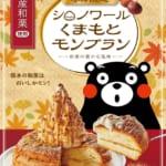 コメダ珈琲店「シロノワール くまもとモンブラン」2