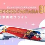 ジャルパック「JAL DREAM EXPRESS FANTASIA 80」就航記念フライト