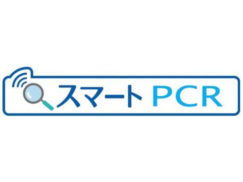 メディカルチェックスタジオの在宅型検査キット「スマートPCR」