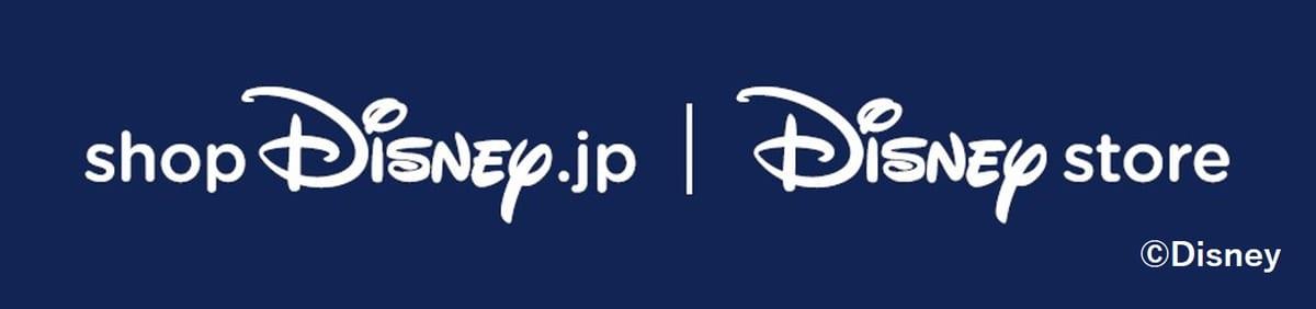 ディズニー公式オンラインストアでも購入可能
