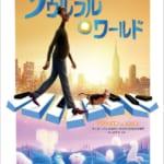 『ソウルフル・ワールド』本ポスター(配信表記入り)