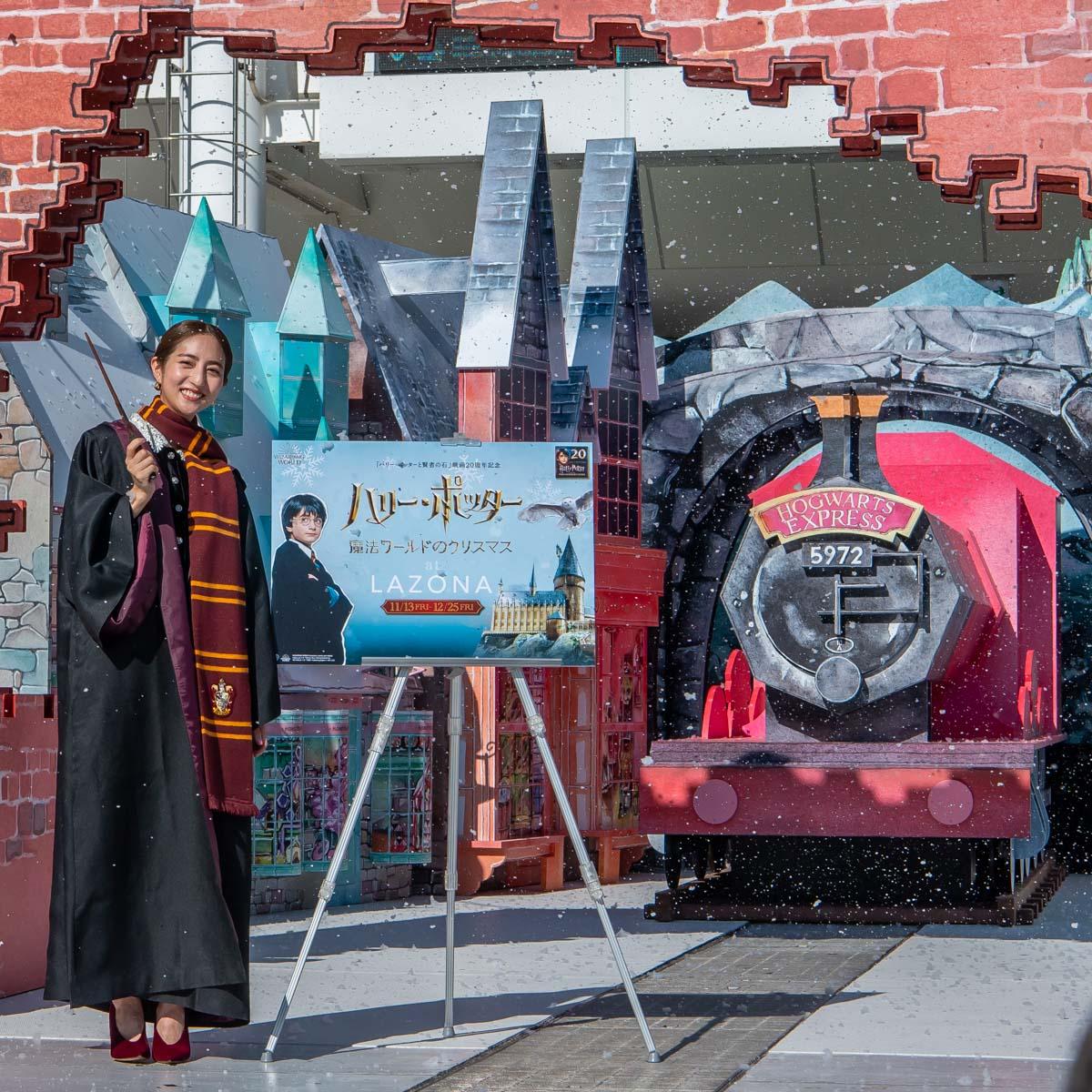 『ハリー・ポッターと賢者の石』映画公開20周年 ハリー・ポッター魔法ワールドのクリスマス at LAZONA オープニングイベント