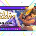 Aladdin NOVEMBER OPEN メイン