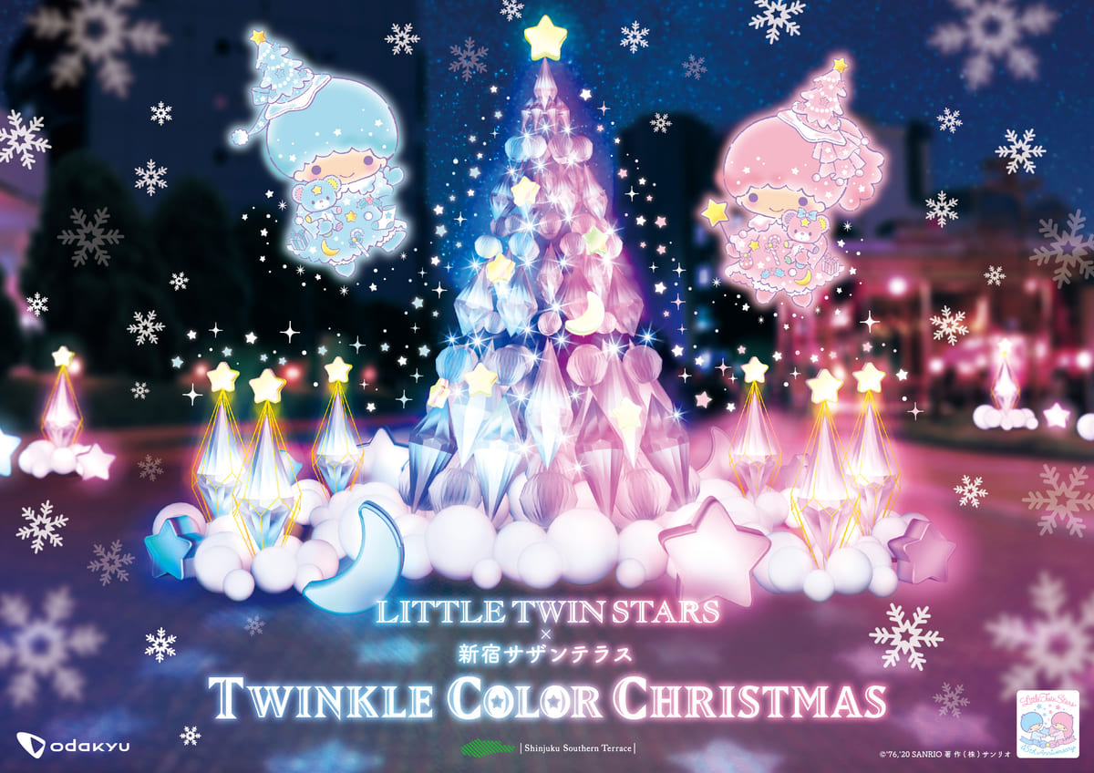 ittleTwinStars×新宿サザンテラス  TWINKLE COLOR CHRISTMAS メイン