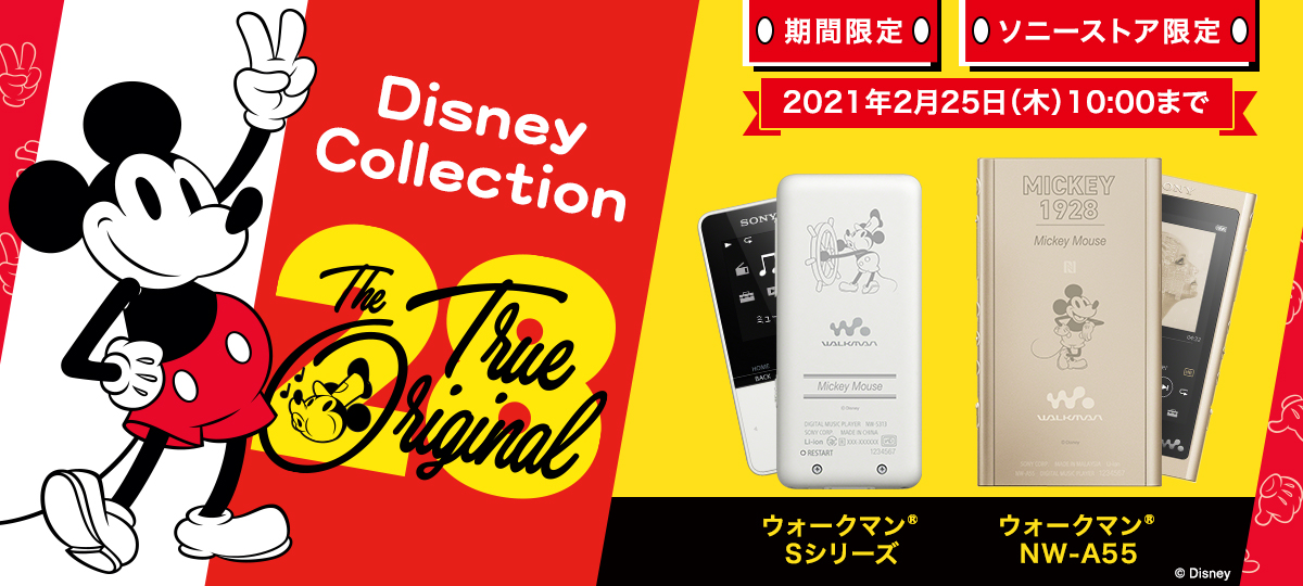 Disney Collection メイン