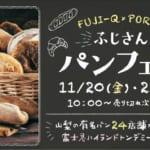 富士急ハイランド「ふじさんパンフェス2020」