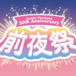 30th Anniversary 前夜祭