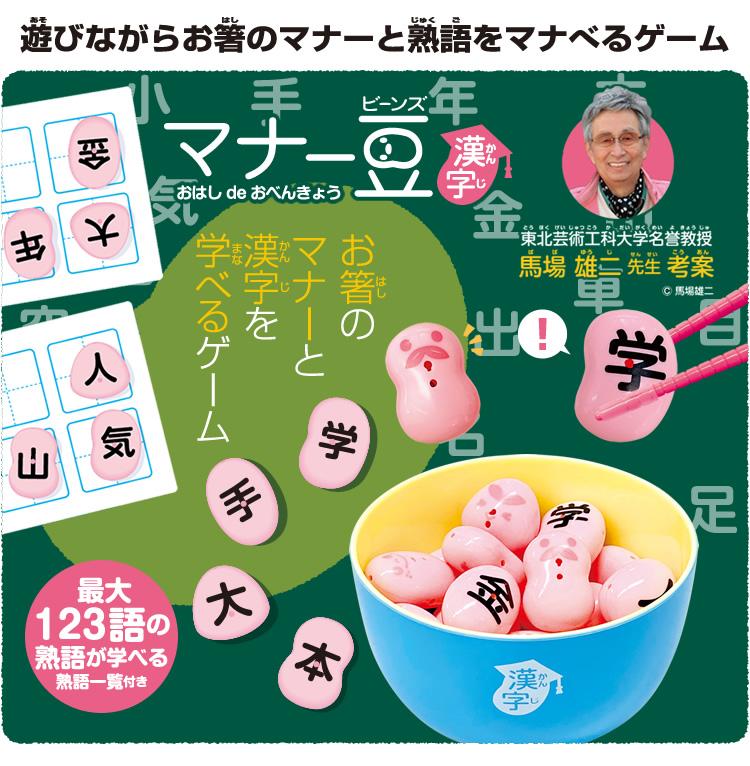 アイアップ「マナー豆(ビーンズ)おはし de おべんきょう(漢字)」