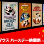 ディズニープラス「ミッキーマウス バースデー映画祭2020」