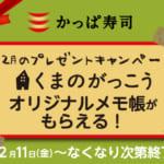 かっぱ寿司 『くまのがっこう』メモ帳プレゼントキャンペーン