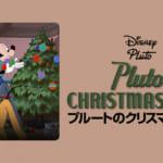 ディズニー短編アニメ「プルートのクリスマス・ツリー」