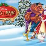 ディズニー映画『美女と野獣/ベルの素敵なプレゼント』作品紹介