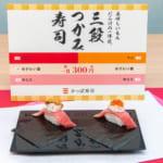 「三段つかみ寿司」中とろと本ずわい蟹とイクラ・中とろと本ずわい蟹とウニ