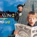 『ホーム・アローン2』