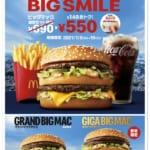 マクドナルド「ビッグマック」お得なセット