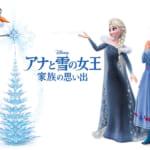 『アナと雪の女王/家族の思い出』