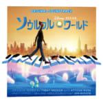 ディズニー&ピクサー映画『ソウルフル・ワールド』オリジナル・サウンドトラック