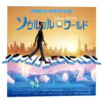 ディズニー&ピクサー『ソウルフル・ワールド』オリジナル・サウンドトラック
