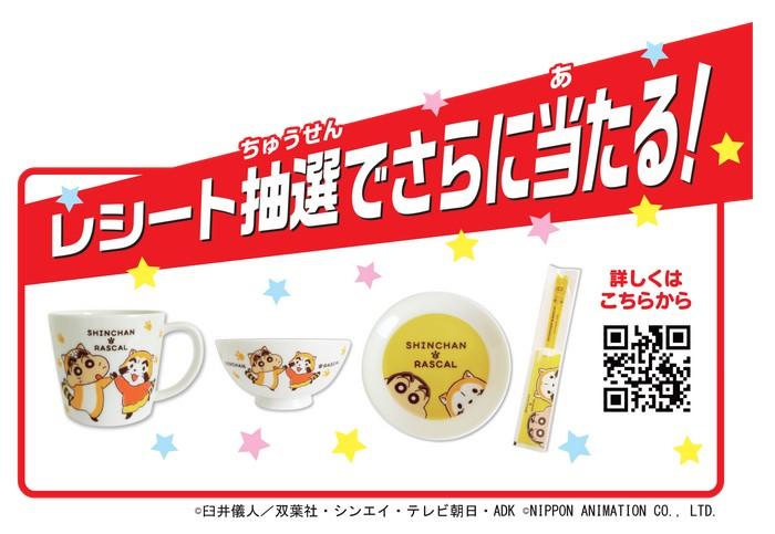 しんちゃん&ラスカル コラボ食器セット プレゼントキャンペーン