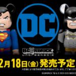 Happyくじ「DC BE@RBRICK」メイン