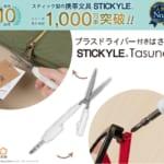 サンスター文具「スティッキールはさみ Tasuno(タスノ)」